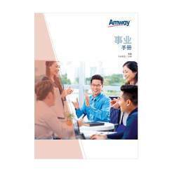 Business Manual - Chinese