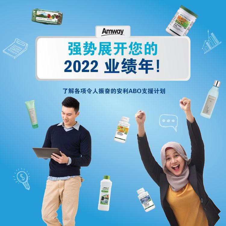 强势展开您的2022业绩年!