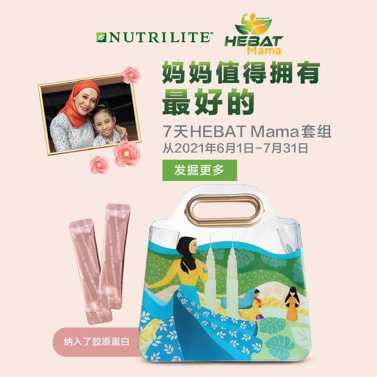 Nutrilite 7 Days HEBAT Mama Pack