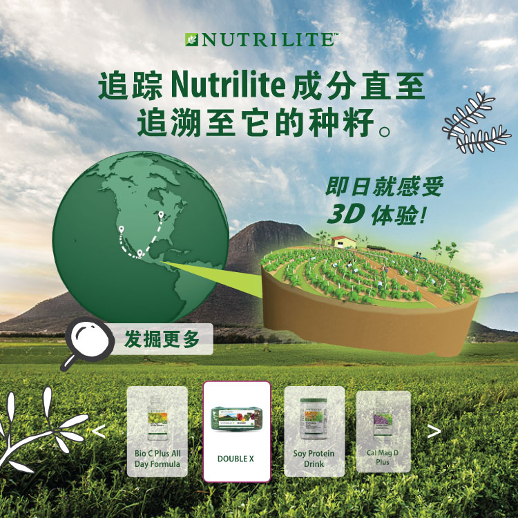 NUT_traceability_mobile_BN_zh